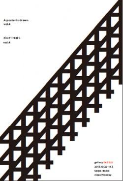 「ポスターを描く vol.4」展がはじまります。