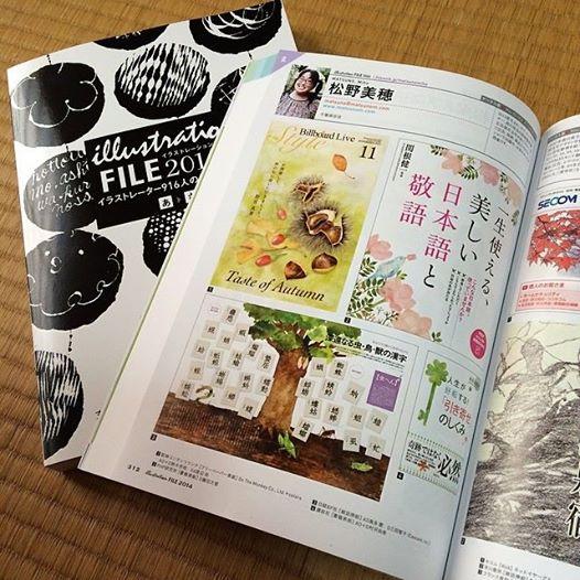 玄光社「イラストレーションファイル2014」掲載