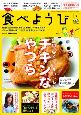 食べ201406