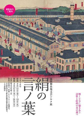 富岡製糸場文芸シルク展「絹の言ノ葉」