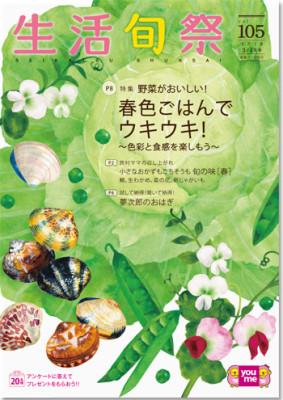 生活旬祭105