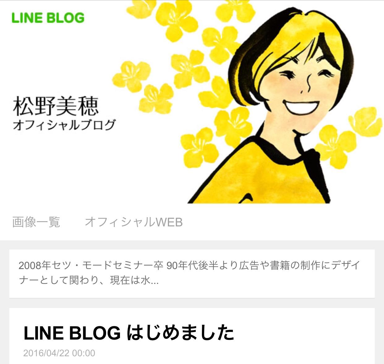 LINE BLOGにオフィシャルブログを開設しました