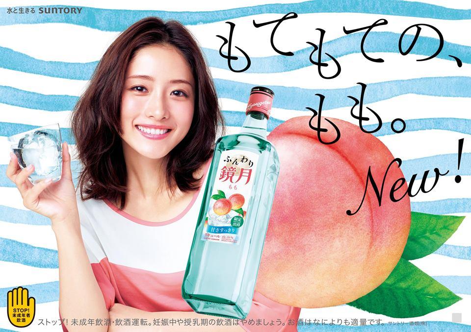 サントリー「ふんわり鏡月 もも」広告イラストを担当しました
