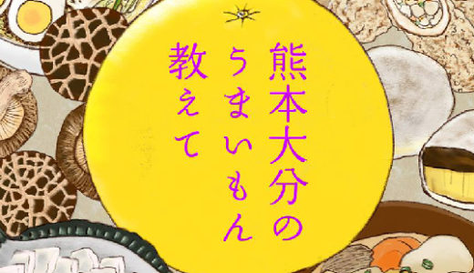 熊本の郷土料理(画像10点)