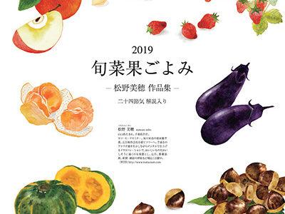 松野美穂作品集カレンダー「旬菜果ごよみ」2019年版