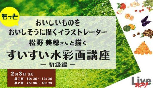 2019/02/03「すいすい水彩画講座 初級編」開催