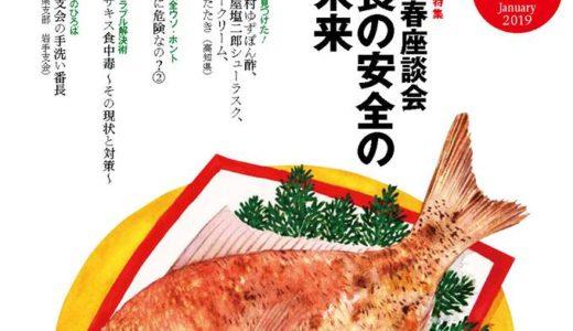 季節の料理イラストが表紙の月刊誌 2019(画像5点)