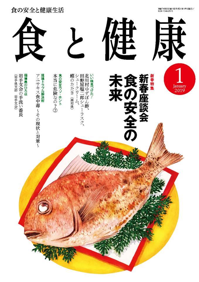 季節の料理イラストが表紙の月刊誌 19 画像12点 Miho Matsuno Illustration Works