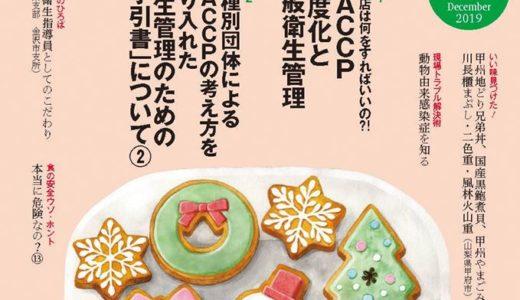 季節の料理イラストが表紙の月刊誌 2019(画像12点)