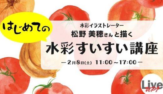 2020/02/08「水彩すいすい講座」開催