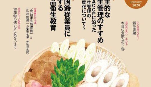 季節の料理イラストが表紙の月刊誌 2020(画像3点)