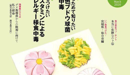 季節の料理イラストが表紙の月刊誌 2020(画像5点)
