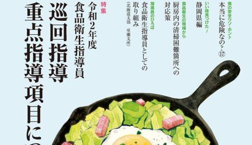 季節の料理イラストが表紙の月刊誌 2020(画像8点)