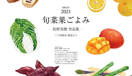 松野美穂作品集カレンダー「旬菜果ごよみ」 2021年版