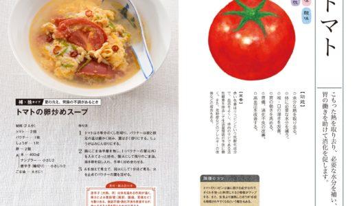 レシピ本のイラスト(画像5点)
