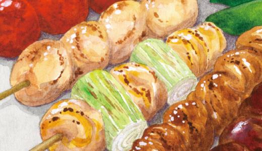 季節の料理イラストが表紙の月刊誌 2020(画像12点)