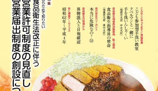 季節の料理イラストが表紙の月刊誌 2021(画像6点)