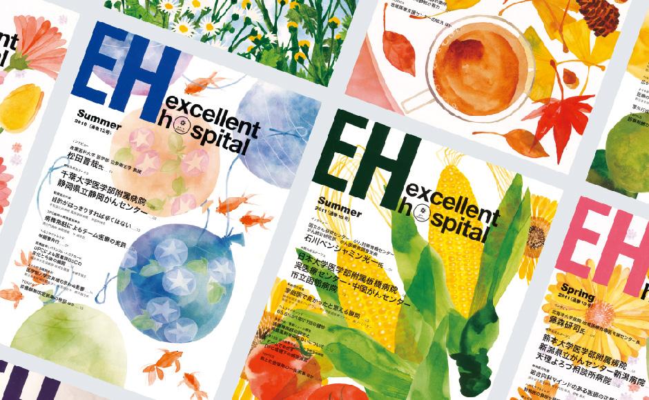 医療系雑誌の表紙(画像7点)