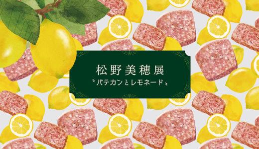 個展のおしらせ(11/1〜18 そごう千葉店)