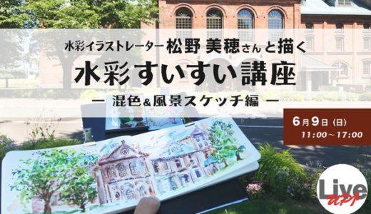 2019/06/09「水彩すいすい講座」開催