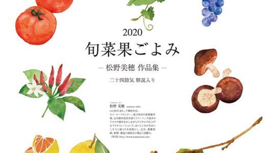 松野美穂作品集カレンダー「旬菜果ごよみ」 2020年版