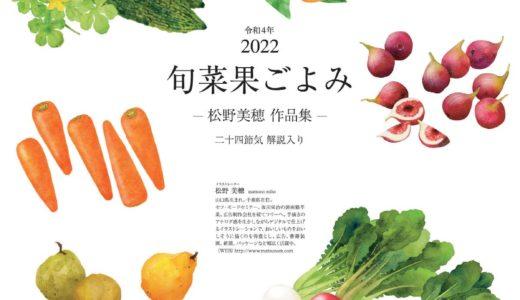 松野美穂作品集カレンダー「旬菜果ごよみ」 2022年版